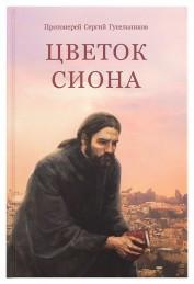 Цветок Сиона. Записки паломника ко Гробу Господню. Протоиерей Сергий Гусельников