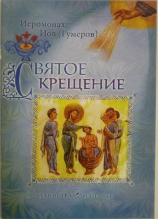 Святое крещение. Иеромонах Иов (Гумеров)