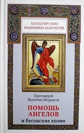 Помощь Ангелов и бесовские козни. Протоиерей Валентин Мордасов