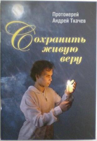 Сохранить живую веру. Протоиерей Андрей Ткачев