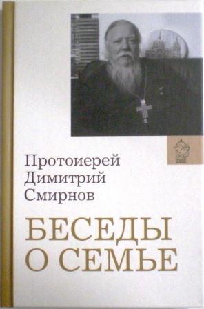 Беседы о семье. Протоиерей Димитрий Смирнов. Беседы священника