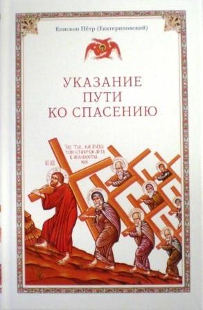 Указание пути ко спасению. Епископ Петр (Екатериновский). Беседы священника