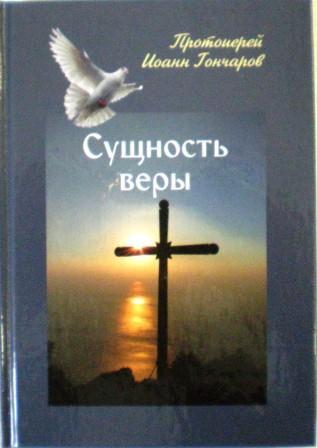 Сущность веры. Протоиерей Иоанн Гончаров