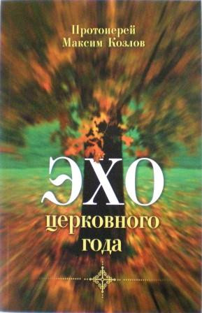 Эхо церковного года. Протоиерей Максим Козлов