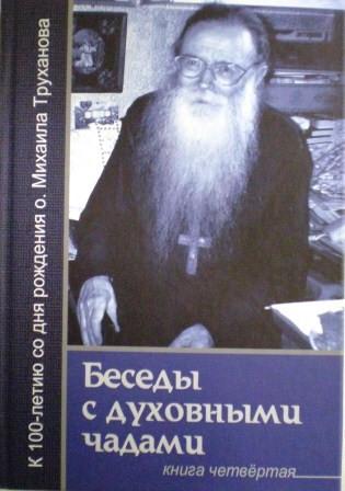 Беседы с духовными чадами. Книга четвертая. Протоиерей Михаил Труханов