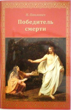 Победитель смерти. Православное вероучение