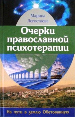 Очерки православной психотерапии . На пути в землю Обетованную. Марина Легостаева