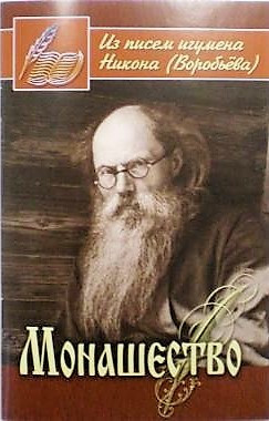 Монашество. Из писем игумена Никона (Воробьева)