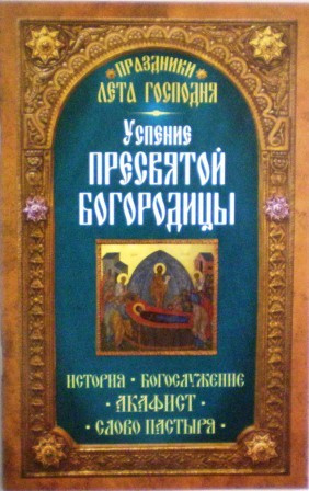 Успение Пресвятой Богородицы. История. Богослужение. Акафист. Слово пастыря