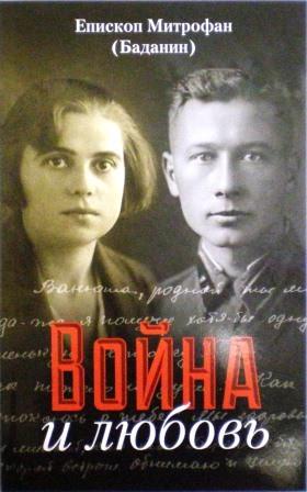 Война и любовь. Православные мемуары