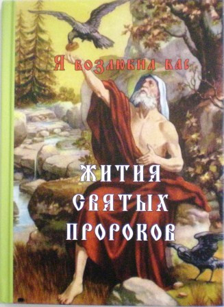 Жития святых пророков