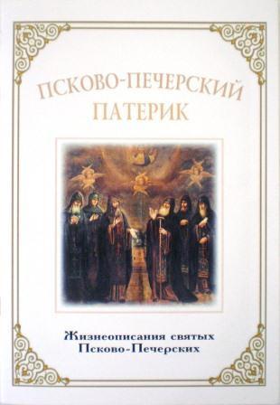 Псково-Печерский Патерик. Жизнеописания святых Псково-Печерских