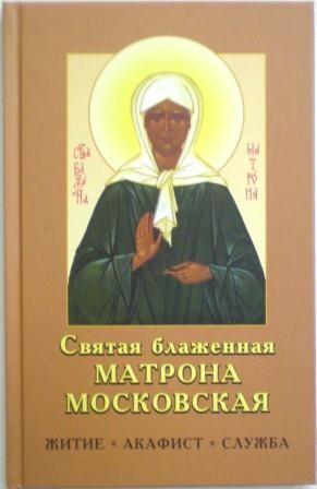 Святая блаженная Матрона Московская. Житие. Акафист. Служба