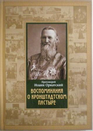 Воспоминания о Кронштадтском пастыре. Протоиерей Иоанн Орнатский. Жития святых