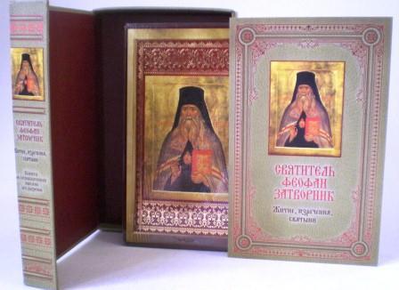 Святитель Феофан Затворник. Житие, изречения, святыни (книга и освященная икона из дерева)