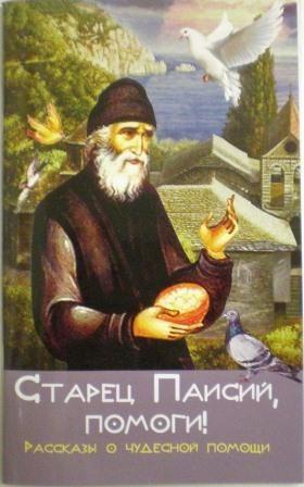Старец Паисий, помоги! Рассказы о чудесной помощи. Жития святых