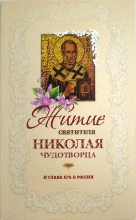 Житие святителя Николая Чудотворца и слава его в России
