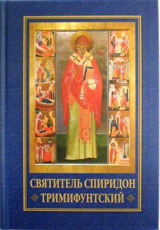 Святитель Спиридон Тримифунтский. Жития святых и подвижников благочестия