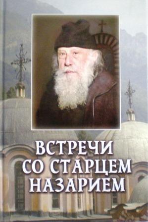Встречи со старцем Назарием. Жизнеописание