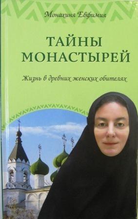 Тайны монастырей. Жизнь в древних женских обителях. Монахиня Евфимия