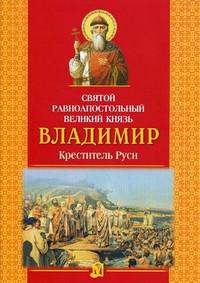 Святой Равноапостольный великий князь Владимир, креститель Руси