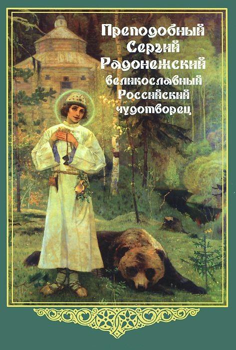Преподобный Сергий Радонежский великославный Российский чудотворец