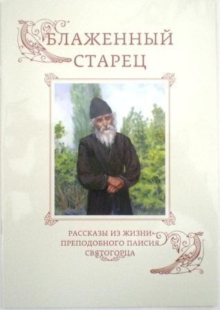 Блаженный старец. Рассказы из жизни преподобного Паисия Святогорца