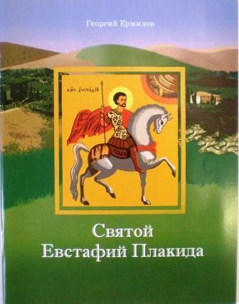 Святой Евстафий Плакида. Георгий Ермилов