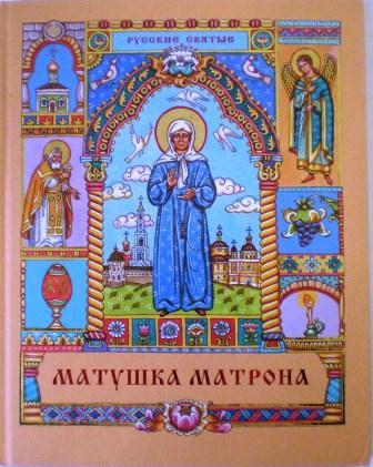 Матушка Матрона. Жития святых для детей