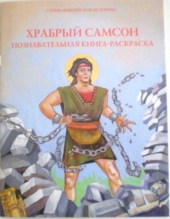 Храбрый Самсон. Познавательная книга-раскраска.
