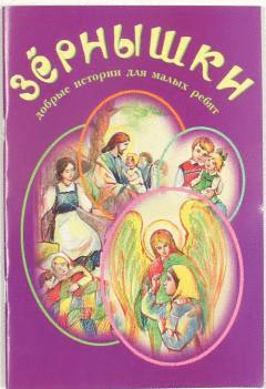 Зернышки. Добрые истории для малых ребят. Выпуск 5. Православная детская литература
