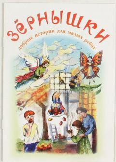 Зернышки. Добрые истории для малых ребят. Выпуск 7. Православная детская литература