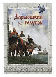Дарьюшкин голубок. Православная детская литература