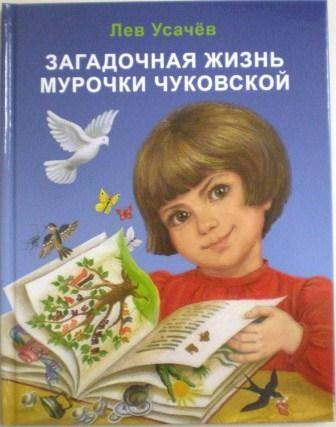 Загадочная жизнь Мурочки Чуковской. Лев Усачев. Православная детская литература