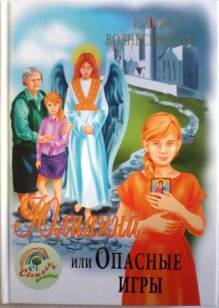 Юлианна, или Опасные игры. Юлия Вознесенская. Православная детская литература