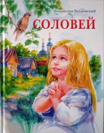 Соловей. Владислав Бахревский. Православная детская литература