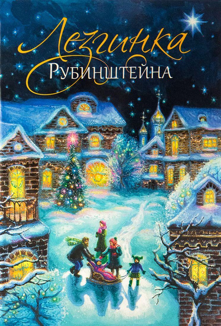 Лезгинка Рубинштейна. Православная детская литература