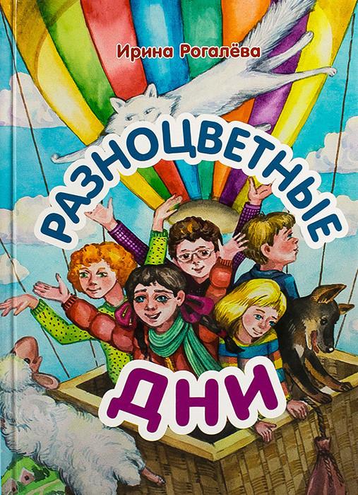 Разноцветные дни. Ирина Рогалёва. Православная детская литература