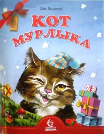 Кот Мурлыка. Серия Любимым детям. Православная детская литература