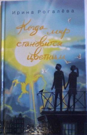 Когда мир становится цветным. Ирина Рогалёва. Православная детская литература