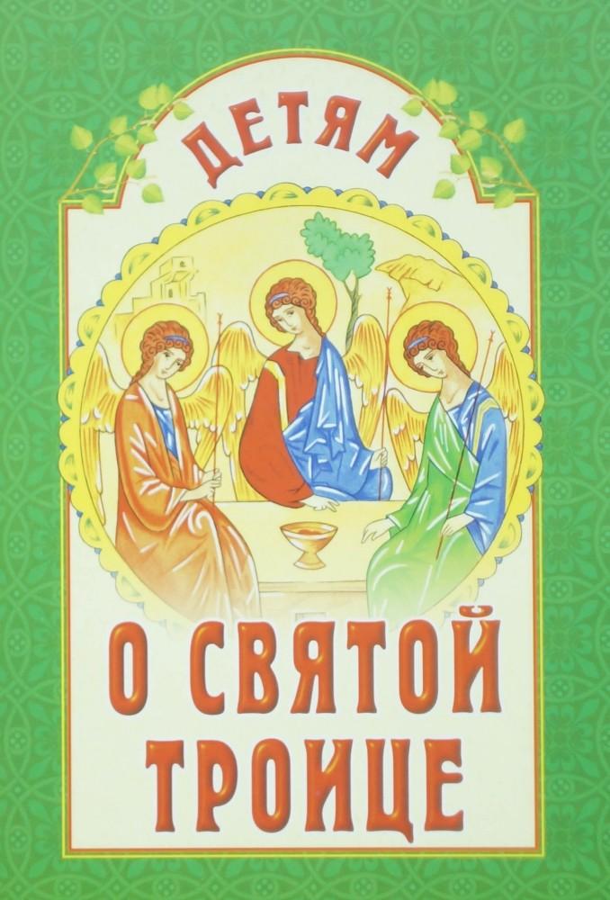 Детям о Святой Троице. Православная детская литература