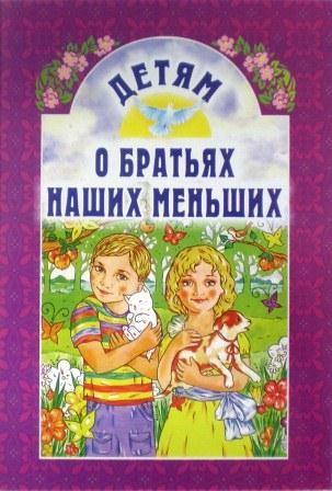 Детям о братьях наших меньших. Православная детская литература
