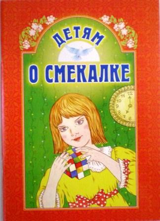 Детям о смекалке. Православная детская литература