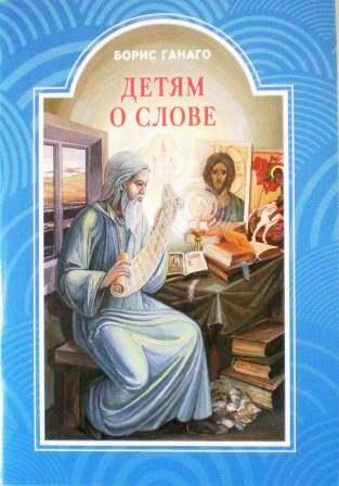 Детям о слове. Борис Ганаго. Православная детская литература