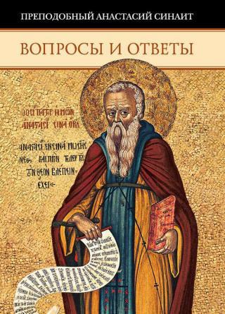 Вопросы и ответы. Преподобный Анастасий Синаит.