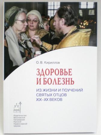 Здоровье и болезнь. Из жизни и поучений святых отцов ХIХ-ХХ веков.