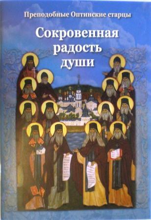 Сокровенная радость души. Преподобные Оптинские старцы.
