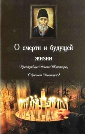 О смерти и будущей жизни. Преподобный Паисий Святогорец (Арсений Эзнепидис).