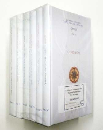 Слова. Старец Паисий Святогорец. Собрание сочинений в 6-ти томах.