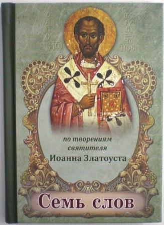 Семь слов. По творениям святителя Иоанна Златоуста.